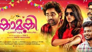 Kamuki New Malayalam Full movie 2018 | Aparna Balamurali | Dain | Askar ali | Baiju