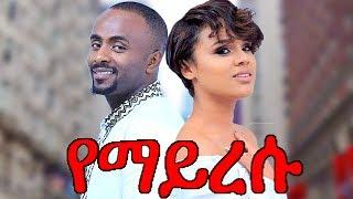የማይረሱ ህመሞች full movie - 2018 latest Ethiopian movie|Amharic drama| new ethiopian film