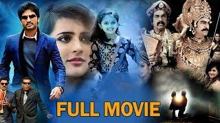 Mohan Babu Recent Super Hit Film | Telugu Fantasy Drama | Super Hit Movies