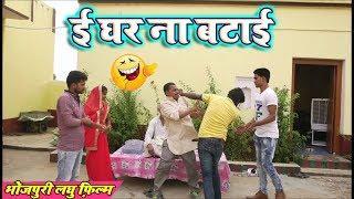 || भोजपुरी लघु फ़िल्म || ई घर ना बटाई  || Bhojpuri Comedy Video || JMMB FILMS