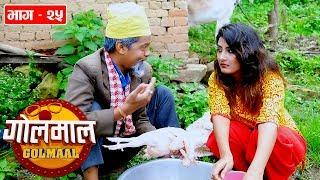 Nepali Comedy Golmal-25,(गोलमाल भाग - २५​),14 Sept 2018,Comedy Serial | Nepal Television Episode 5