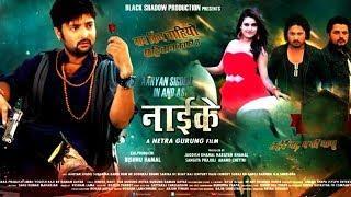 New Nepali Full Movie | NAAIKE | Aaryan Sigdel, Surbina Karki, Rem Rasaili, Netra Gurung