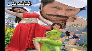 Pashto HD Movie Khanadani Badmash Full Film 1080p 2018