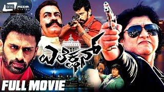 Election – ಎಲೆಕ್ಷನ್ | Kannada Full Movie | Malashree | Pradeep Rawath | Action Movie