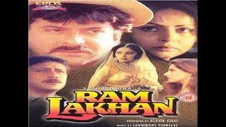 Ram Lakhan Full Movie ||  Anil Kapoor ||  Madhuri Dixit ||  Superhit Bollywood Comedy Movie HD