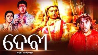 Devi | ଦେବୀ | Odia Full Film | Rachana Bannerjee | Sidharth TV