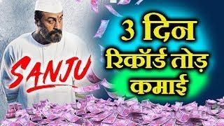 SANJU ने तीसरे दिन की रिकॉर्ड तोड़ कमाई | Box Office Prediction | Ranbir Kapoor