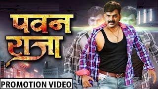 Pawan Raja (पवन रजा) 2017 Bhojpuri Full Film Promotion Video - Pawan Singh And Akshara Singh