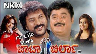 Nee Tata Naa Birla (2008) Kannada Full HD Movie| ನೀ ಟಾಟಾ ನಾ ಬಿರ್ಲಾ | NKM