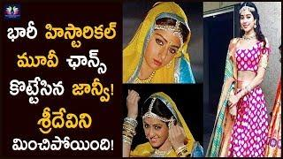Janhvi Kapoor To Act In A Historical Movie || Ranveer Singh || TFC Film News