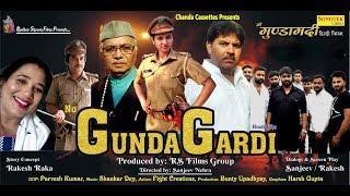 No Gundagardi | Haryanvi Full Film | Rakesh Kumar, Sudha Shrivastav | Latest Haryanvi Movies 2019