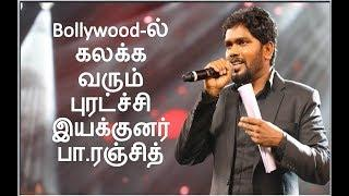 OFFICIAL : Director Pa. Ranjith for a mega period film in BOLLYWOOD.hot cinema news filmy dreams