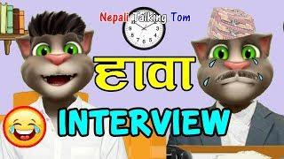 Nepali Talking Tom - HAWA INTERVIEW Comedy Video - Talking Tom Nepali Comedy Video 2019