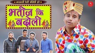 भतीज की बंदोली - Kaka Bhatij Comedy Show | Pankaj Sharma | Bhatij Ki Bandoli | Surana Film Studio