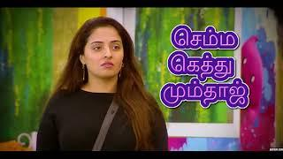 Bigg Boss Season 2 Tamil | 1st August 2018 - Promo 3 Review - கெத்து மும்தாஜ்!