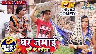 72 COMEDY SHORT FILM ???? | घर जमाई | Ghar Jamai | लईका चलल ससुराल | खाटी देहाती Comedy | Bhojpuri