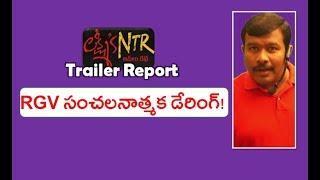 Lakshmi's NTR Movie Trailer Report | Ram Gopal Varma | #NTRTrueStory | Mr. B
