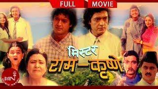 Mr Ram Krishne | New Nepali Full Movie 2018/2075 | Rajesh Hamal | Karishma Manandhar, Saranga, Ashok