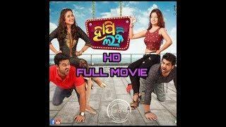 HAPPY LUCKY ODIA FULL MOVIE - Original hd movie - SAMBIT, JYOTI, ELINA