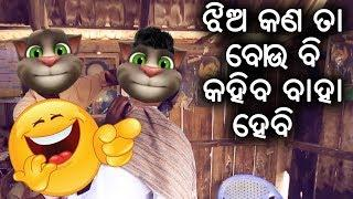ଭଣ୍ଡାରୀ ଗ୍ରାହକ କମେଡି || Bhandaari Graahaka Talking Tom Comedy || Part_14 || Odia Full Comedy Video
