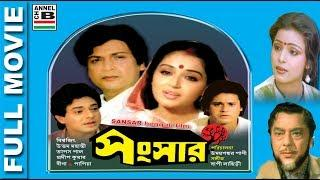 Sansar   সংসার   Bengali Full Movie   Biswajit   Tapas Pal   Uttam Mohanty   Papia   Aparajita