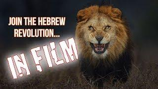 Join The Hebrew Revolution...In Film!
