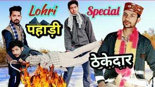 PAHADI Lohri Special || Pahadi Thekedaar || Himachali Comedy || Himalayan Stuff 2019