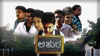 Aatura | Kannada Short Film | English Subtitle | Comedy Thriller | SUD Creations