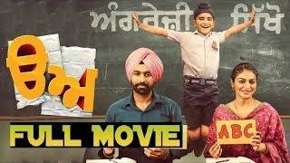 Latest Punjabi full movie   Latest Punjabi Movies   Superhit Punjabi Movies   Punjabi Films