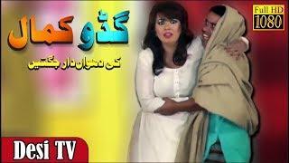 Gudu Kamal Ki Best Jugtain New Pakistani Stage Drama Full Comedy  (2018) - Desi TV