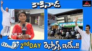 YSR Yatra Movie 2nd Day Public Talk at Kakinada | Yatra Movie Public Talk | YSR Biopic | Mirror TV