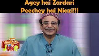 Joke Dar Joke   Hina Niazi   Asif Ali Zardari kay peechey para Niazi!   GNN   04 Jan 2019