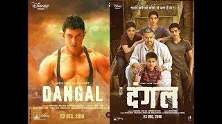 Dangal-1.2 Full Movie with unexpected new trend visuals