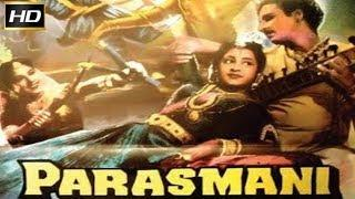Parasmani 1963| Fantasy Movie| Mahipal, Geetanjali| Black & White