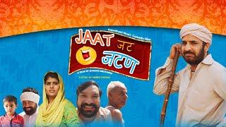 JAAT  जट जटण |  Prakash Gandhi | New short comedy Film | Full movie | PMC COMEDY TV