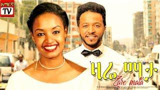 ዛሬ ማታ - Ethiopian movie 2019 latest full film Amharic film traffikwa