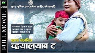 Gurung Movie | Chyalaba Ta च्यालायाब ट full movie  | Ft.Manoj Gurung,Nista Gurung