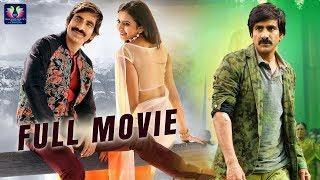 Ravi Teja Super Hit Telugu HD Movie | Telugu Comedy Drama Film | Rakul Preet Singh || TFC Filmnagar