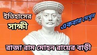 Raja Ram Mohan Ray | Historical House of Kolkata | Residence | Documentary