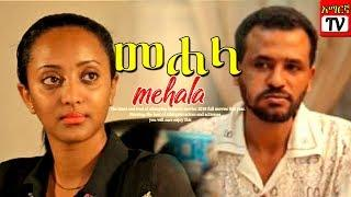 መሐላ - Ethiopian movie 2018 latest full film Amharic film tibatibe