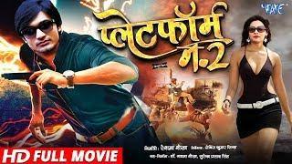 Platform No 2 - Superhit Full Bhojpuri Movie 2018   Rahul Singh, Reshma Shekh   Bhojpuri Film