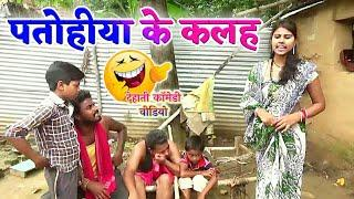 || COMEDY VIDEO || पतोहिया के कलह || Bhojpuri Comedy Video |MR Bhojpuriya