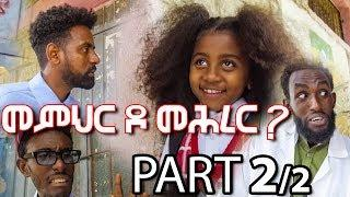 መምህር ዶ መሕረር?/Memhr do Mehrer [PART 2] NEW Tigrigna Comedy film PART 2