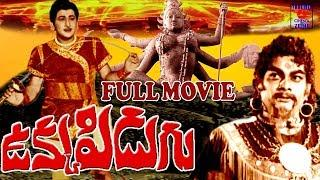 UKKU PIDUGU | TELUGU FULL MOVIE | KANTHA RAO | RAJANALA | RJASHREE | TELUGU CINEMA ZONE