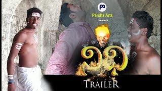 Nidhi Trailer | Socio Fantasy Short film by Parsha Arts