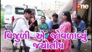 Vijuli ye  Jovlavyu Jyotish | Gujarati Comedy 2019 | One Media