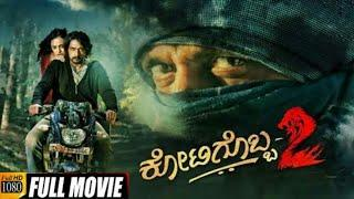 kotigobba 2 kannada full movie new | kannada new movies 2018