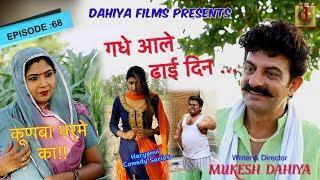 Episode: 68 गधे आले ढाई दिन .# Mukesh Dahiya Comedy # KUNBA DHARME KA # Haryanvi Webseries # DFilms