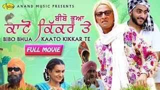 BIBO BHUA COMEDY MOVIES l KATO KIKER TE l LATEST PUNJABI COMEDY MOVIE  l NEW FULL ONLINE MOVIE 2018