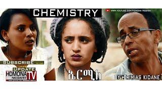 HDMONA - ከሚስትሪ ብ ኤርምያስ ኪዳነ (ኤርሚለ) Chemistry by Ermias Kidane (Ermile) - New Eritrean Comedy 2018